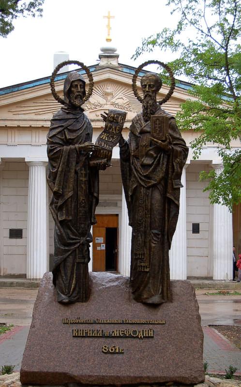 Крым Фото: Памятник Кириллу и Мефодию